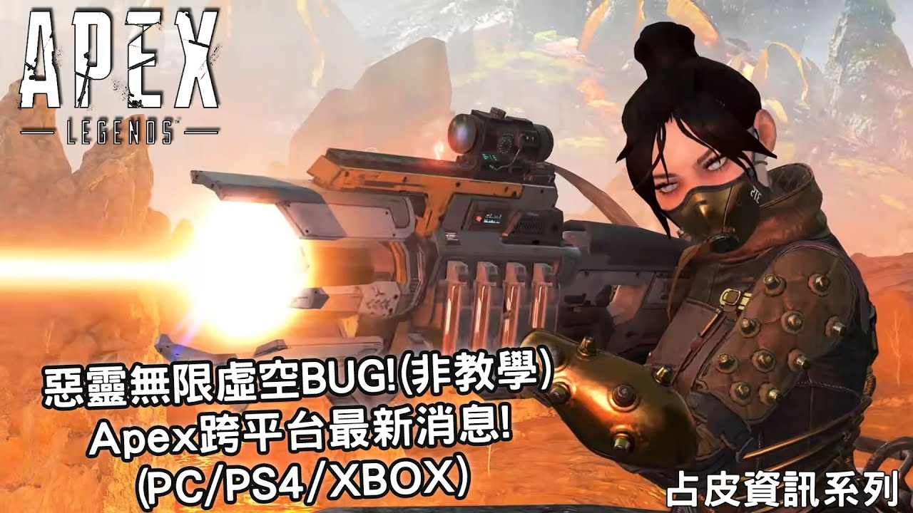 《Apex英雄》惡靈無限虛空BUG!(非教學) Apex跨平臺最新消息! (PC/PS4/XBOX) | 占皮資訊系列 - YouTube
