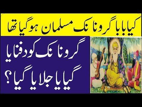 Baba Guru Nanak kon thy