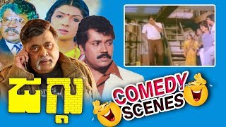 Jaggu - ಜಗ್ಗು Movie Comedy Video Part-12 | Ambareesh | Tiger Prabhakar | Aarathi | TVNXT Kannada