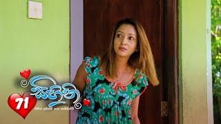Sihini | Episode 71 - (2020-08-03) | ITN Thumbnail