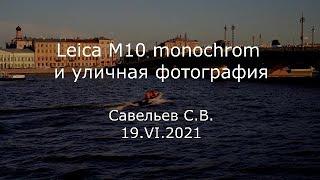 С.В. Савельев – Leica M10 mono…
