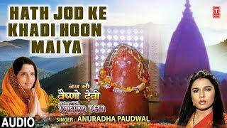 शुक्रवार SPECIAL माता का Superhit भजन Haath Jod Ke Khaadi Hoon,ANURADHA PAUDWAL,Jai Maa Vaishno Devi