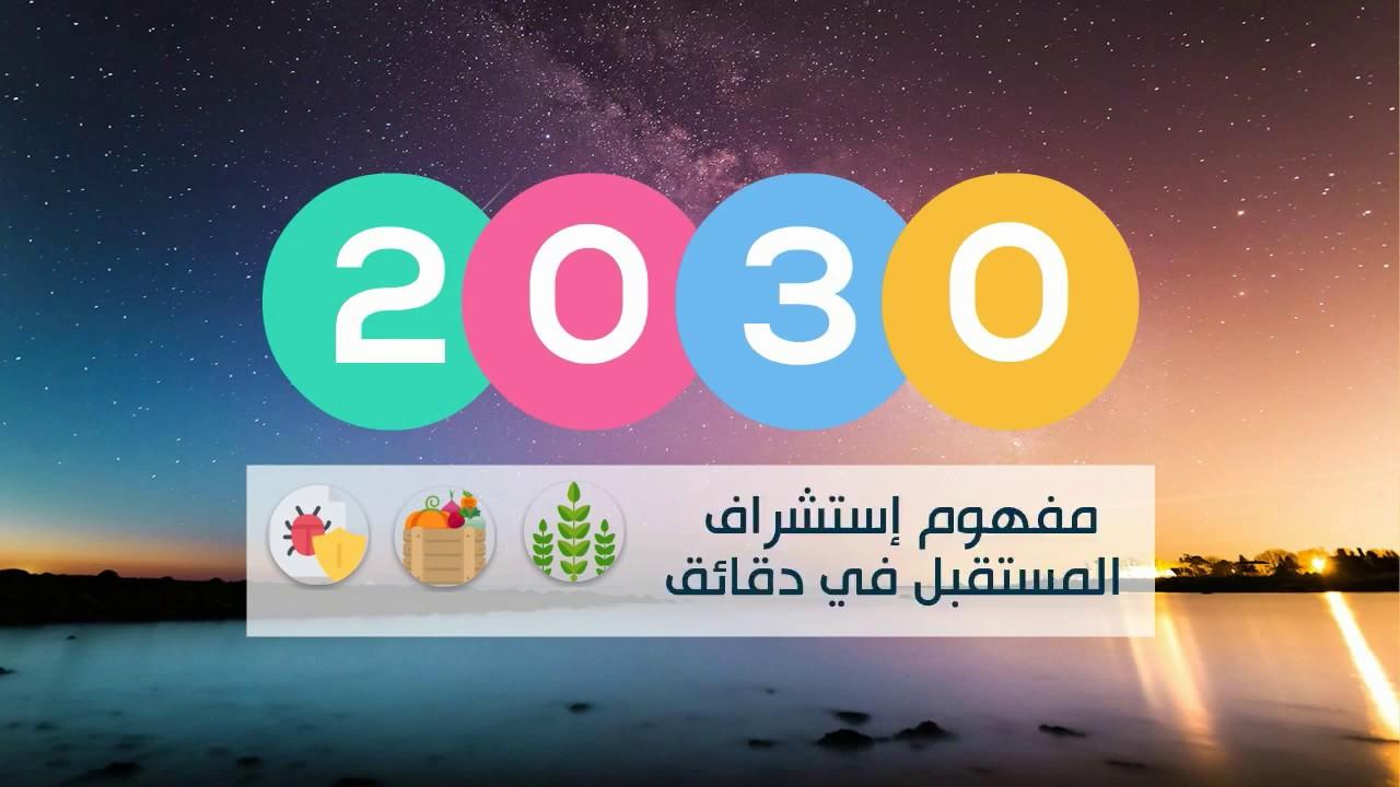 تقرير استشراف المستقبل – أكاديمية دبي للمستقبل