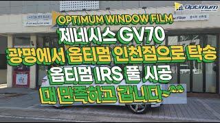 [OPTIMUM WINDOW FILM] 제네시스 GV7…