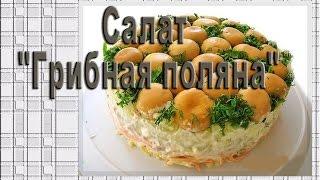 """❤ ВКУСНЫЙ салат """"Грибная поляна"""""""