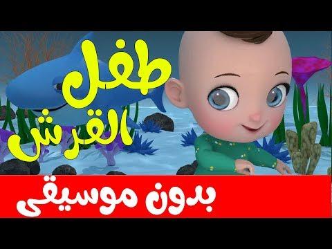 Arabic Alphabet Song For Kids 11 No Music أنشودة الحروف العربية بدون موسيقى 11 Youtube