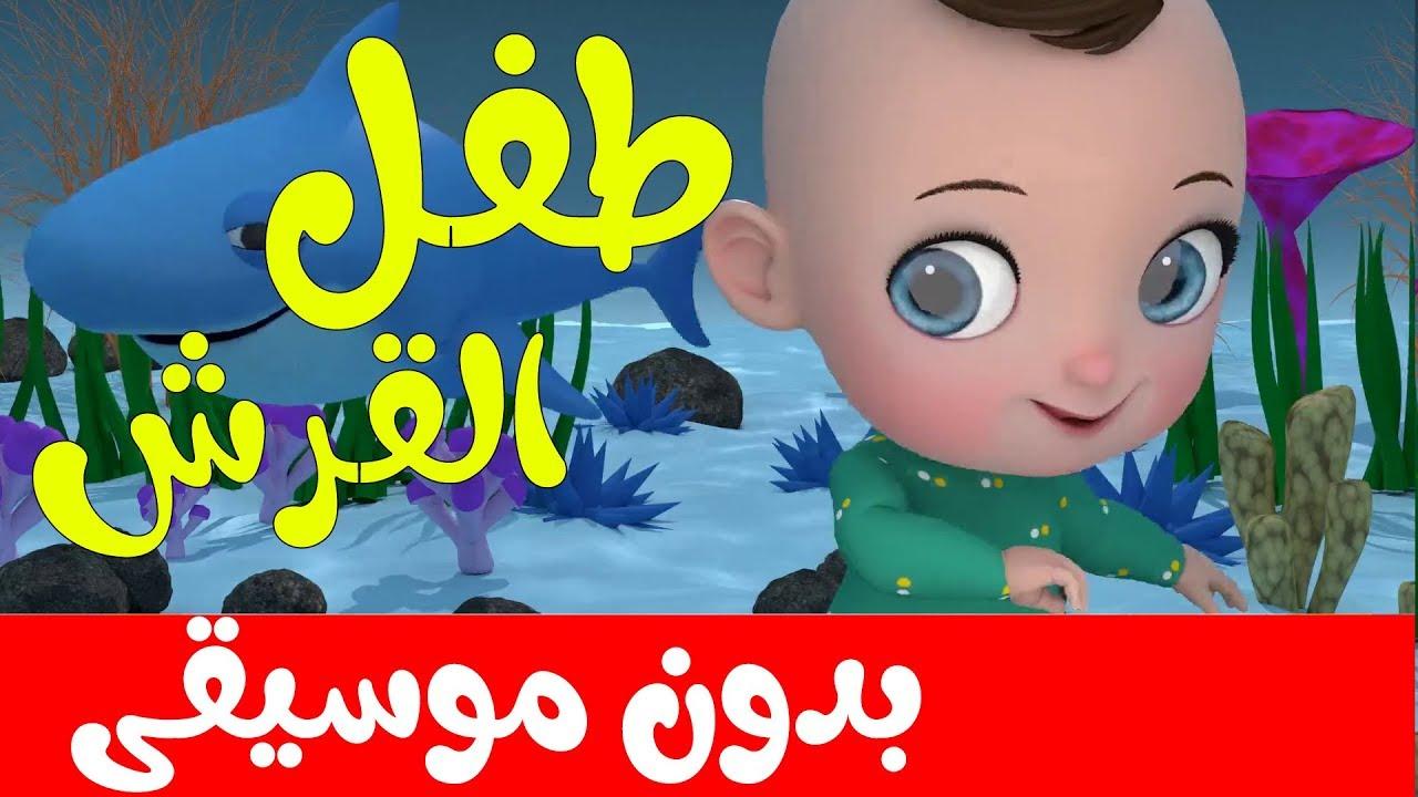 اغنية طفل القرش بدون موسيقى اغاني اطفال Baby Shark In Arabic No Music Youtube