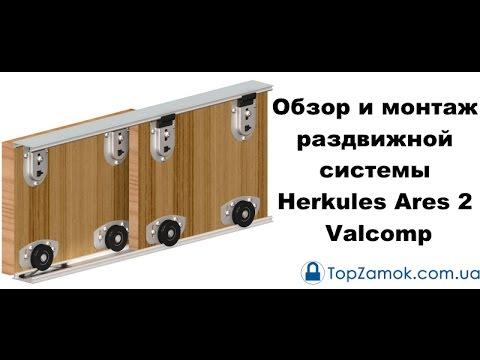 видео: Обзор и монтаж раздвижной системы для шкафа купе herkules ares 2 valcomp