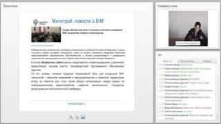 видео |  BIM – основы и преимущества применения технологии