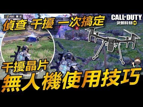 【決勝時刻M】大逃殺模式-無人機使用技巧分享  Call Of Duty Mobile