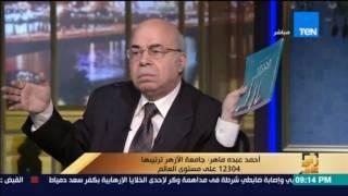 رأي عام | مناقشة في أفكار أحمد عبده ماهر .. الأزهر ومناهج داعش