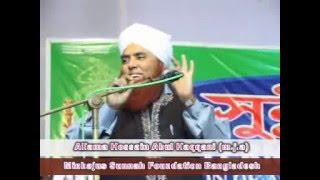 Allama Hossain abul haqqani (mja); International Sunni Conference, Dhaka.