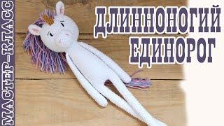 Игрушка Единорог амигуруми / Длинноногий Единорог/ Единорог крючком Для малыша Мастер класс