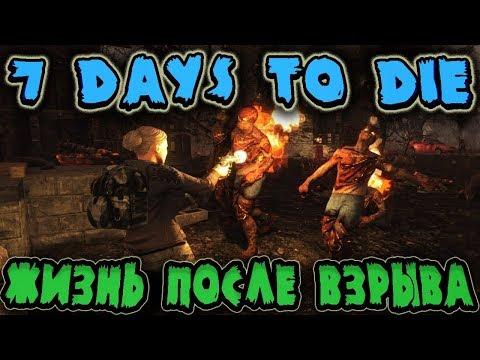 Самые опасные зомби в игре 7 Days to Die - Выживание в самом лучшем моде Starvation