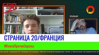 "86. Чемпионат по чтению вслух ""Страница 20"". Франция"