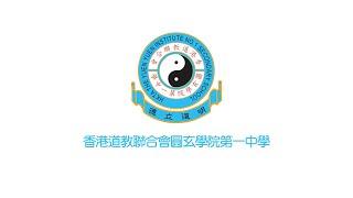 Publication Date: 2021-07-19   Video Title: 學校簡介 2020 - 2021 ︱ 香港道教聯合會圓玄學院