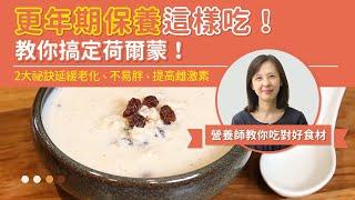 更年期保養這樣吃!2大祕訣延緩老化、不易胖、提高雌激素
