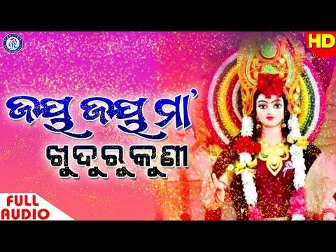 Jay Jay Maa Khudurukuni | Khudarukuni Bhajan | Madhusmita | Suresh Panda | Full Audio