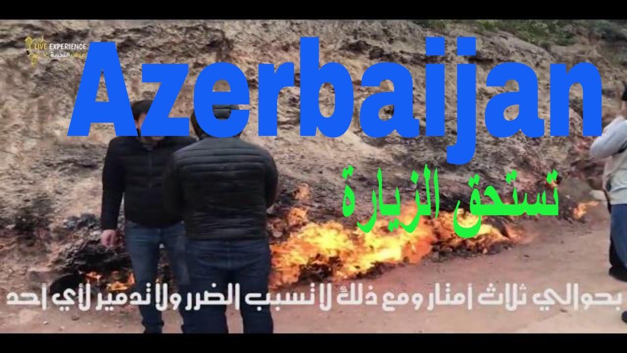 اذربيجان ماذا تعرف عنها معلومات مفيده | #عيش_التجربة