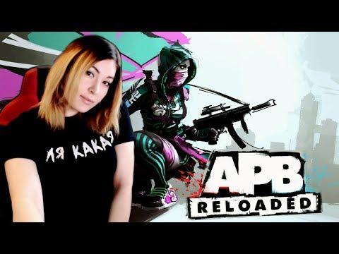Зажигай в APB Reloaded  (+ Болтология на стриме)