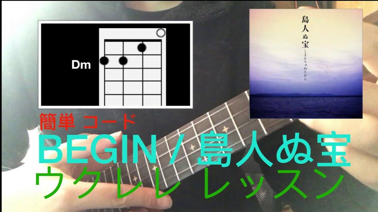 の ちゅ しま 宝 コード ん 島人ぬ宝 (しまんちゅぬたから)