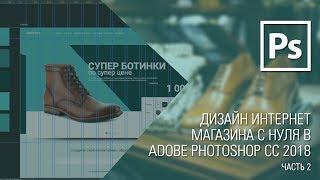 Дизайн сайта с нуля в Adobe Photoshop CC 2018. Home #2 || Уроки Виталия Менчуковского