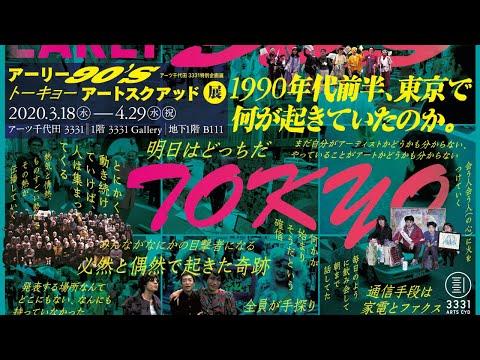 『昭和40年会 in 3331 令和バージョン 』「アーリー90's トーキョー アートスクアッド」展 関連イベント