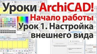 Уроки ArchiCAD (архикад) Начало работы в ArchiCAD 17  Настройка внешнего вида