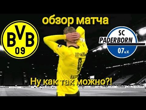 Borussia dortmund – Paderborn |3:2| обзор матча