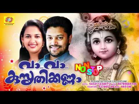 Va Va Kusrthi Kanna | കൃഷ്ണഭക്തിഗാനം | Latest Non Stop Devotional Krishna Songs Malayalam