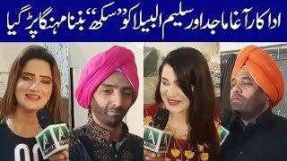 kartarpur corridor Punjab | Agha Majid Saleem Albela | Interviews Actresses and Actor Albela TV