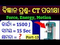Odia General Science !! P-13 !! CT & B.Ed Science Questions 2019 !! CT Exam Science