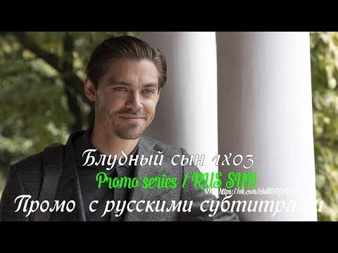 Блудный сын 1 сезон 3 серия - Промо с русскими субтитрами (Сериал 2019) // Prodigal Son 1x03 Promo
