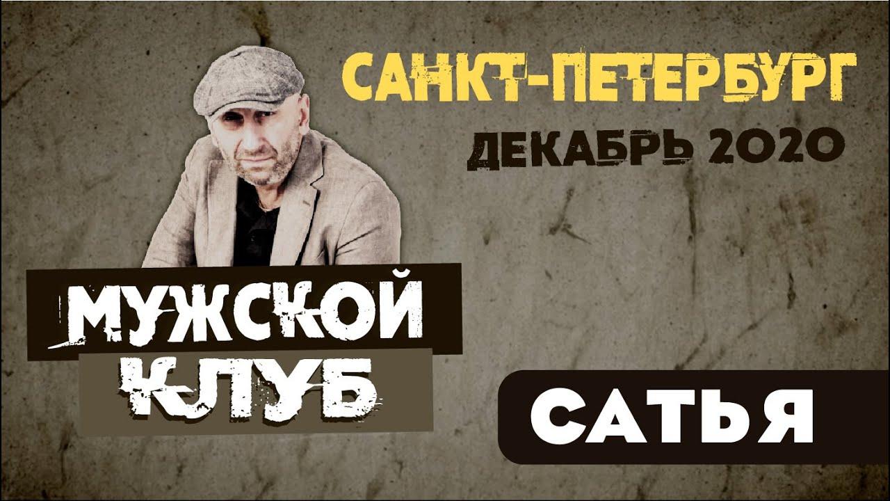 Сатья дас 2020 лекции мужской клуб клубы знакомств в москве для пожилых людей