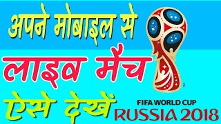 FIFA World Cup 2018 Live Streaming Sony Live match on mobile Hindi