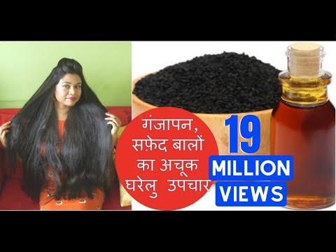 घर पर बनाये कलौंजी तेल. गंजेपन,सफ़ेद बालों का अचूक उपचार| DIY Kalonji Oil For Baldness, White Hair