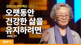 배우 김영옥이 오래 일하며 건강하게 사는 비법 | 김영옥 배우 | 인생 조언 도전 명언 동기부여 | 세바시 1100회