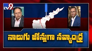 Andhra capital row : GN Rao andamp; BCG Committee reports