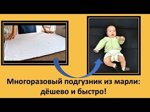 Подгузники из марли для новорожденных своими руками