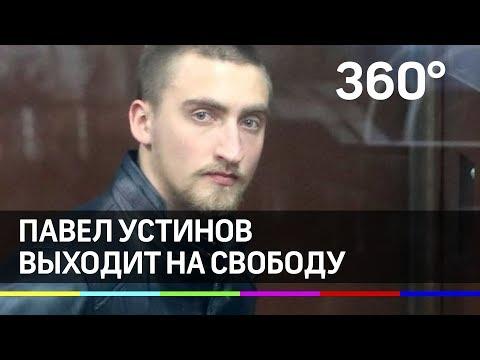 Павел Устинов вышел на свободу