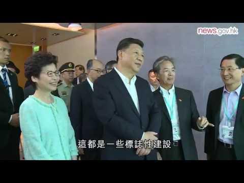 習近平視察香港基建設施 (1.7.2017)