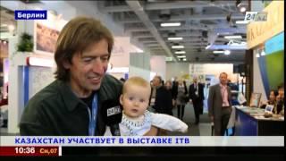 Казахстан участвует в выставке ITB