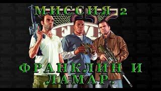 Прохождение GTA 5 (2013). Миссия 2: Франклин и Ламар (Franklin and Lamar)