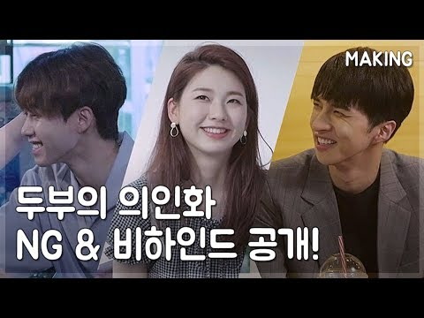 [두부의 의인화] - NG & 비하인드 The Tofu Personified NG & Behind