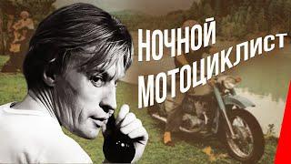 Ночной мотоциклист (1972) фильм