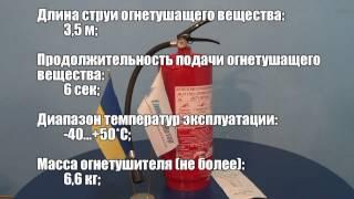 видео  огнетушитель оп 5