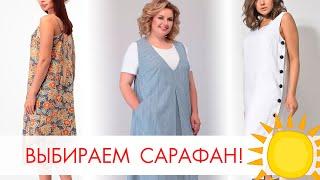 САРАФАНЫ НА ЛЕТО МОДА ПОСЛЕ 50 Белорусский трикотаж