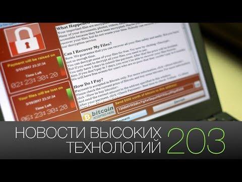 Новости высоких технологий #203: распознавание лиц и вирус WannaCry