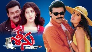Seenu Full Length Telugu Movie    Venkatesh Movies    DVD Rip..