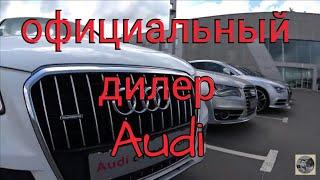 продажа б у авто   автосалон Audi (Ч1)